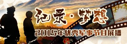 记录·梦想——2015年优秀军事节目展播