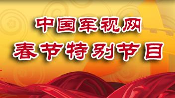 中國軍視網春節特別節目
