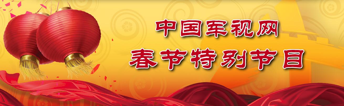 中国军视网春节特别节目