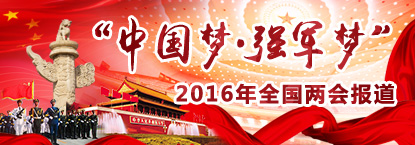 """""""中国梦·强军梦""""2016全国两会报道"""