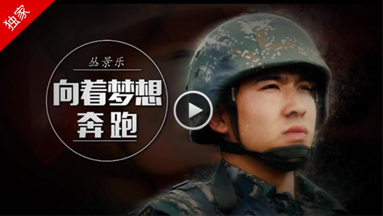 《军旅人生》今日播出 丛景乐:向着梦想奔跑