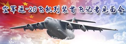 空军运-20飞机列装首飞记者见面会