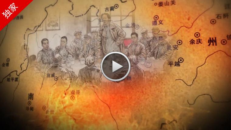 纪念长征胜利主题宣传融媒体报道启动仪式宣传片