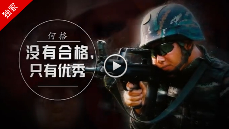 《军旅人生》今日播出 《何格:没有合格,只有胜利》