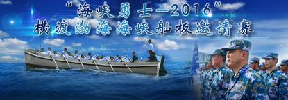 """""""海峡勇士——2016""""横渡渤海海峡舢板邀请赛"""