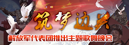 筑梦边关——解放军代表团参加第五届全国少数民族文艺会演