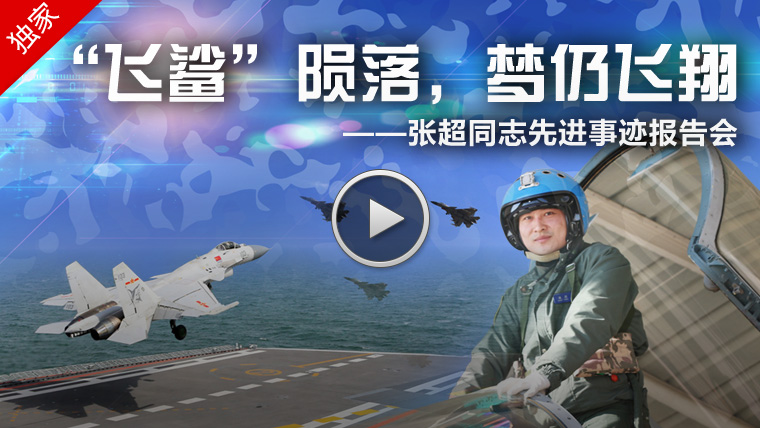 """直播:""""飞鲨""""陨落,梦仍飞翔——张超同志先进事迹报告会"""