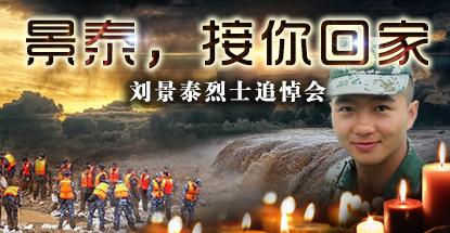 景泰,接你回家——刘景泰烈士追悼会