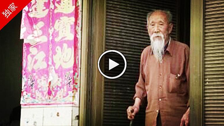 【红色基因解码】寻访黔西老红军刘吉臣