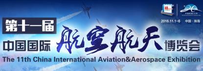 第十一届中国国际航空航天博览会