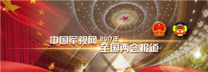 中国军视网2017年全国两会报道