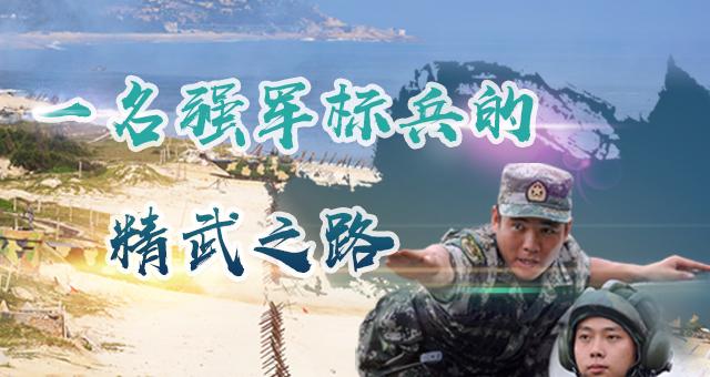 """一名强军标兵的精武之路——""""时代楷?!蓖跞? title="""