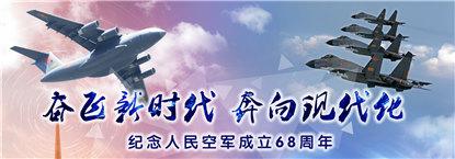 直播:空军成立68周年纪念活动 走进空军航空博物馆