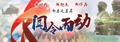 2018年度中国军视网新春走军营
