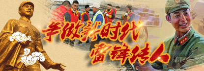 """争做新时代雷锋传人""""纪念学雷锋55周年""""网络视频直播活动"""