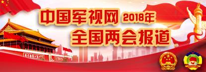 中国军视网2018年全国两会报道