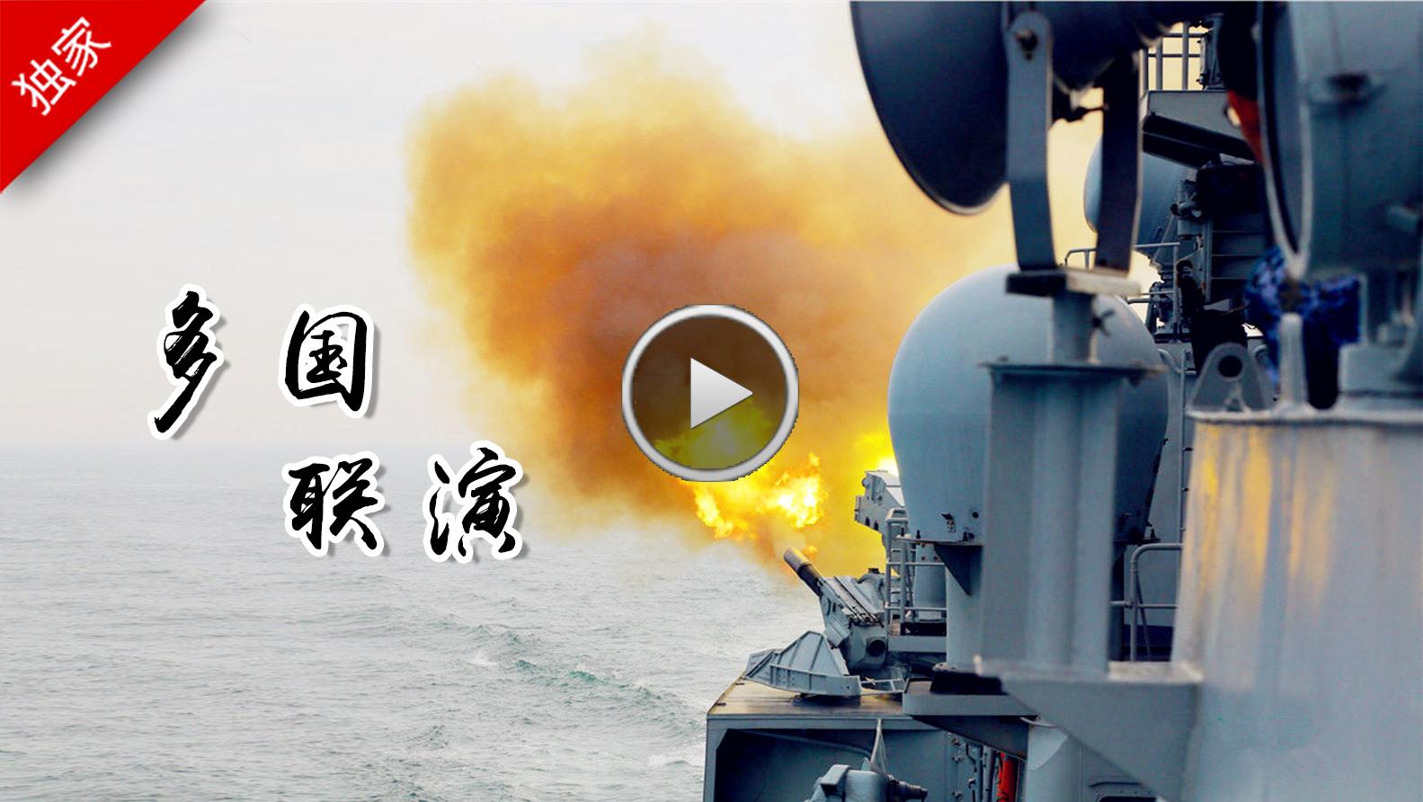 海军舰艇编队赴印尼参加多国联演