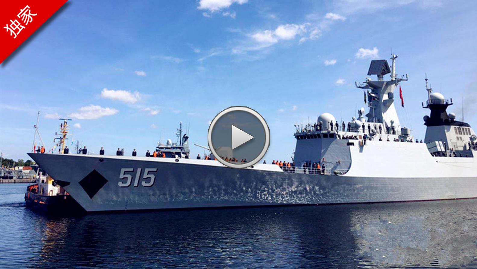 """海军滨州舰抵达德国参加""""基尔周""""活动"""