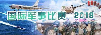 国际军事比赛-2018·中国