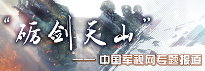 砺剑天山——中国军视网专题报道