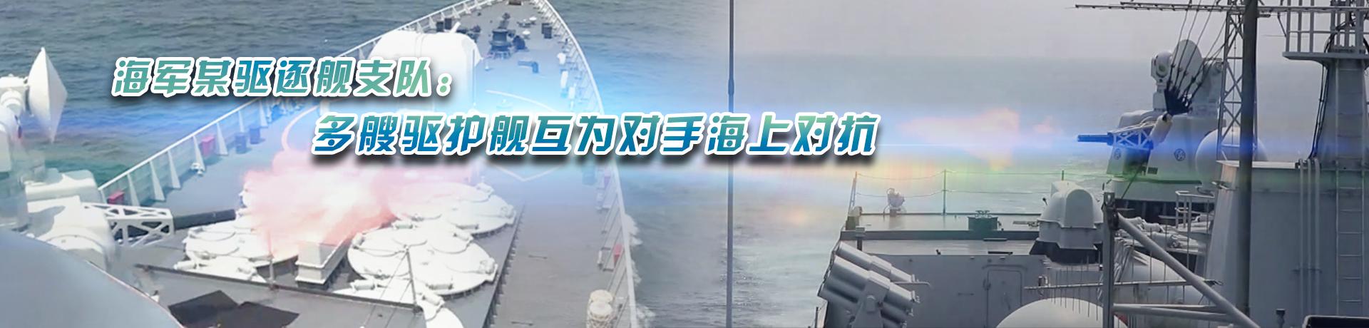 海军某驱逐舰支队:多艘驱护舰互为对手海上对抗