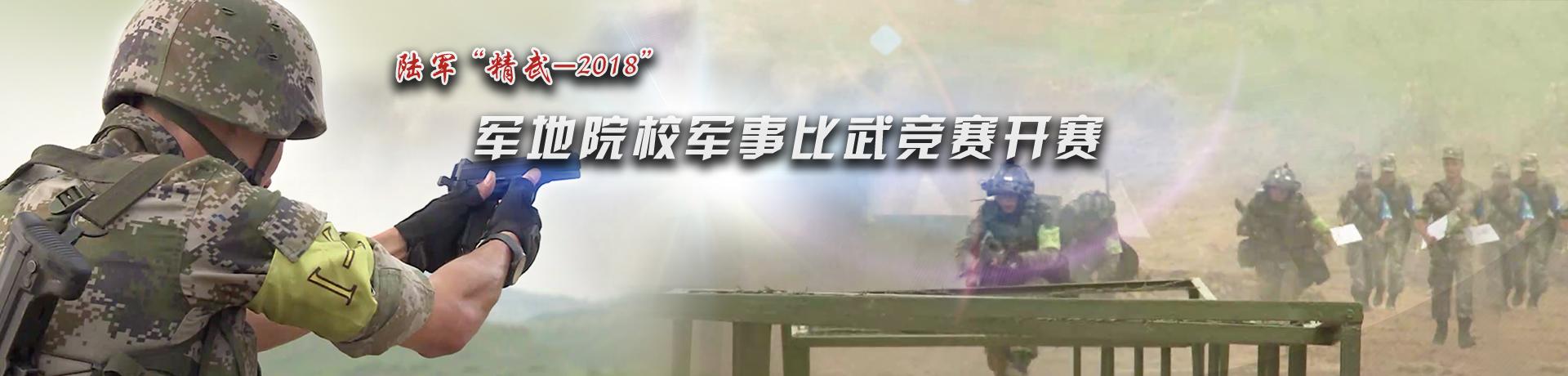 """陆军""""精武-2018""""军地院校军事比武竞赛开赛"""