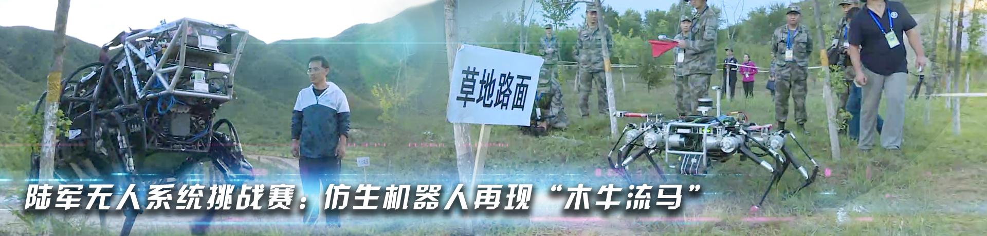 """陆军无人系统挑战赛:仿生机器人再现""""木牛流马"""""""