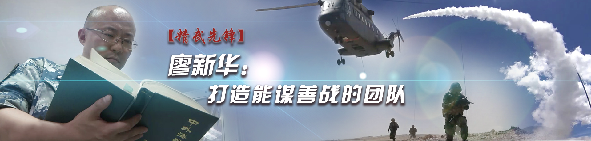【精武先锋】廖新华:打造能谋善战的团队