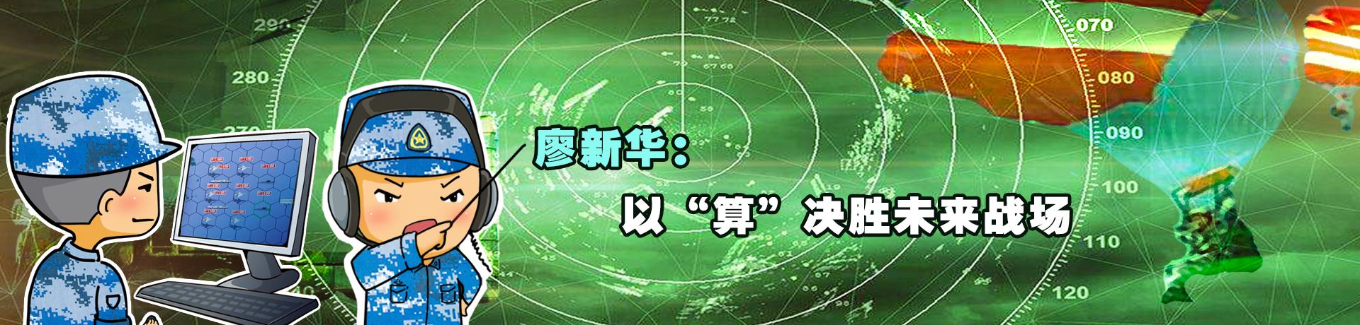 """以""""算""""决胜未来战场:廖新华的成长图鉴"""