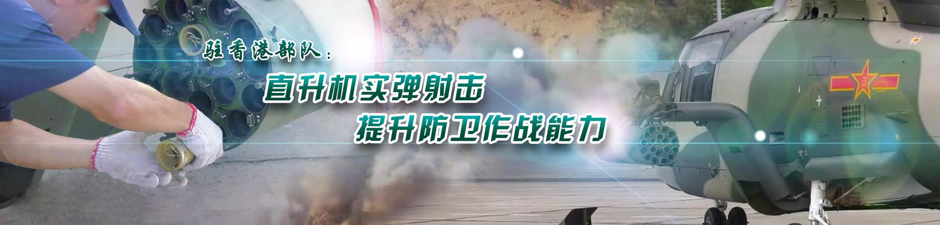 驻香港部队:直升机实弹射击 提升防卫作战能力