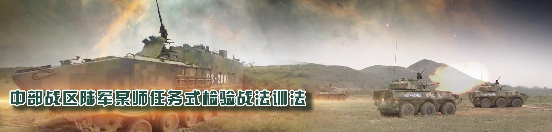 中部战区陆军某师任务式检验战法训法