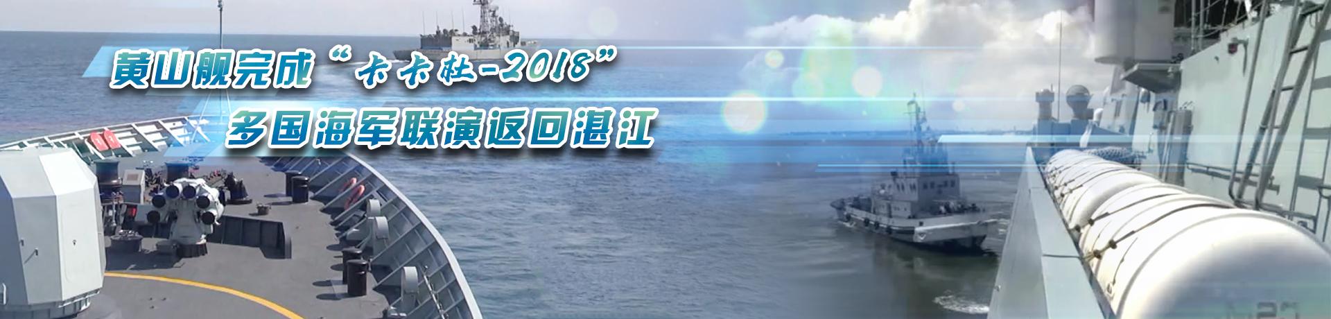 """黄山舰完成""""卡卡杜-2018""""多国海军联演返回湛江"""