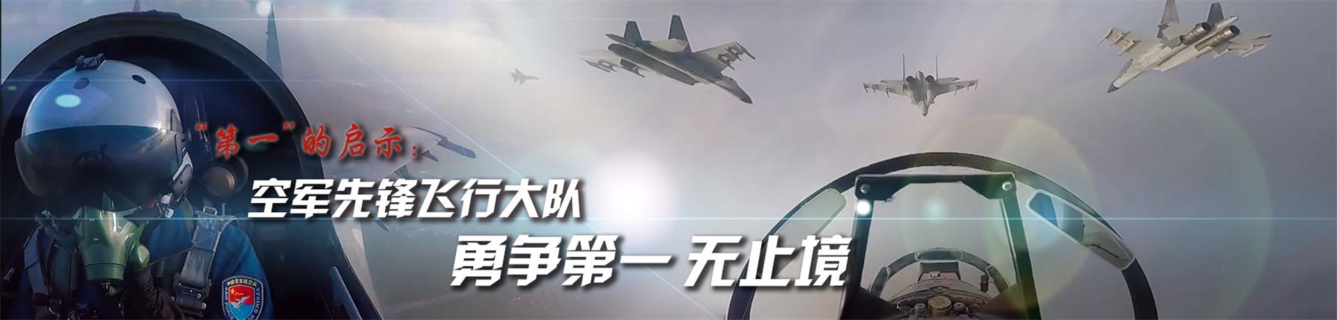 """""""第一""""的启示:空军先锋飞行大队勇争第一无止境"""