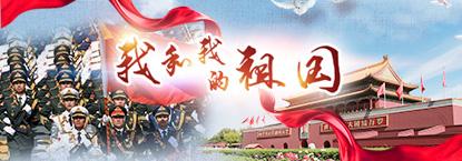 《我和我的祖国》——中国军视网2018国庆特别网络专题