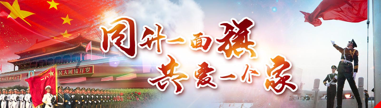 同升一面旗 共爱一个家——中国军视网2018年国庆网络直播
