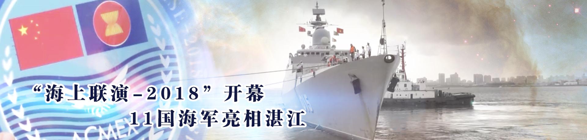 """""""海上联演-2018""""开幕 11国海军亮相湛江"""