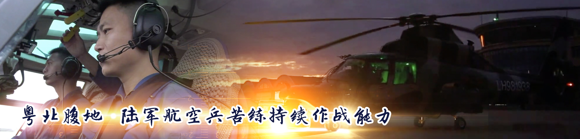 粤北腹地 陆军航空兵苦练持续作战能力
