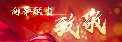 《向奉献者致敬》中国军视网2018网络专题
