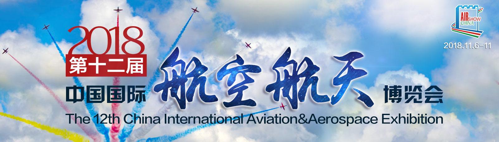 2018第十二届中国国际航空航天博览会