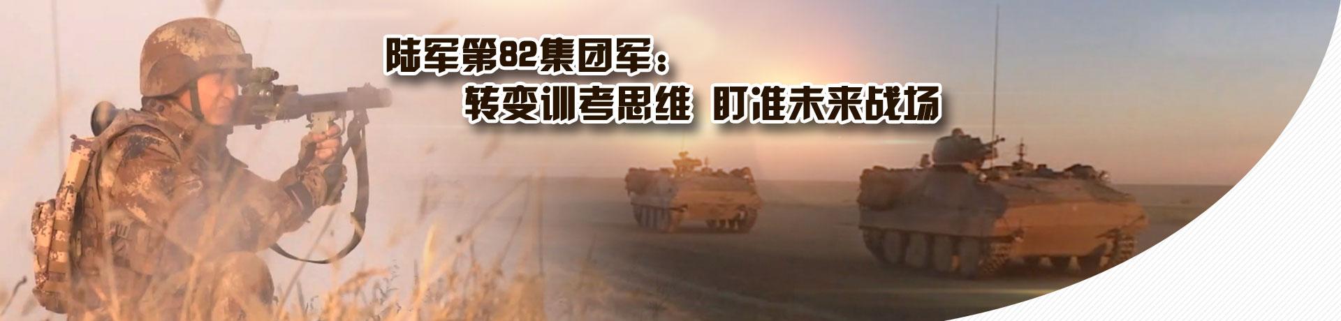 陆军第82集团军:转变训考思维 盯准未来战场