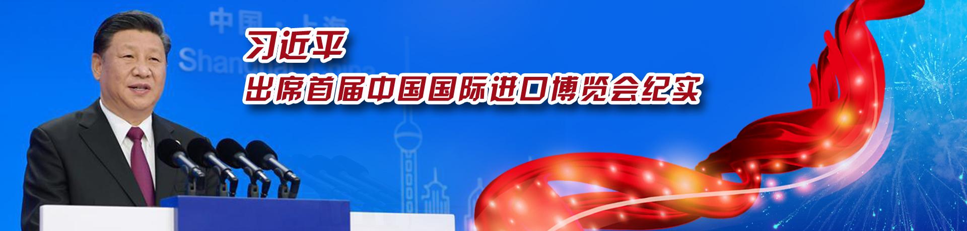 习近平出席首届中国国际进口博览会纪实