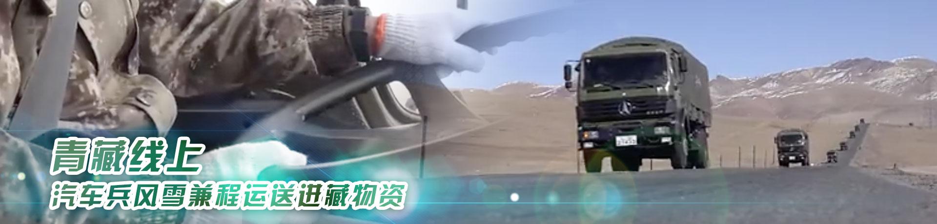 青藏线上 汽车兵风雪兼程运送进藏物资