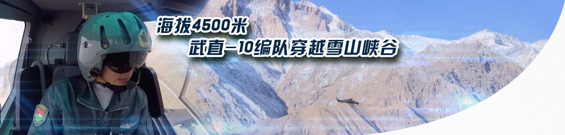 海拔4500米 武直-10编队穿越雪山峡谷