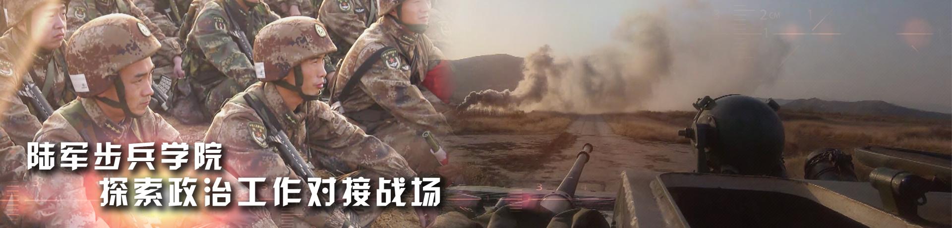 陆军步兵学院探索政治工作对接战场