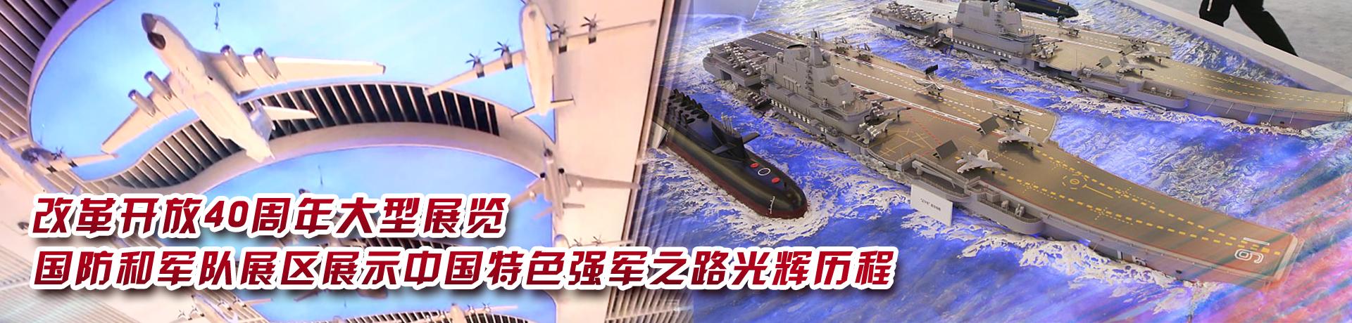 国防和军队展区展示中国特色强军之路光辉历程