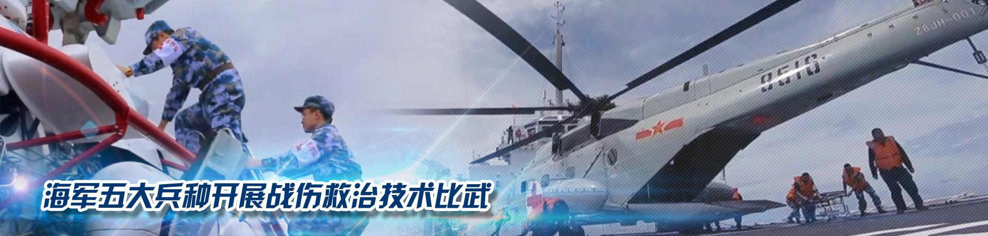 海军五大兵种开展战伤救治技术比武