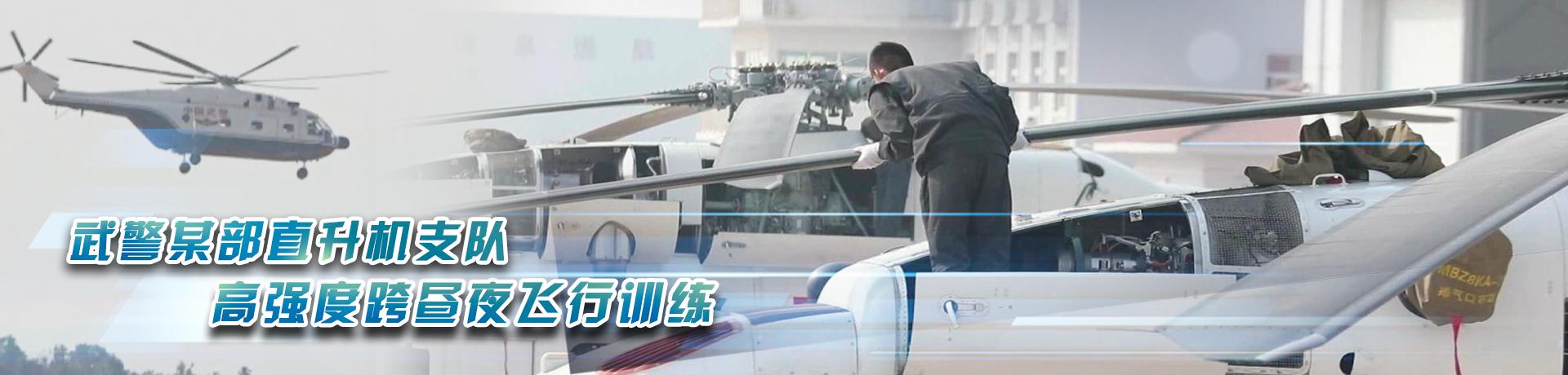 武警某部直升机支队高强度跨昼夜飞行训练