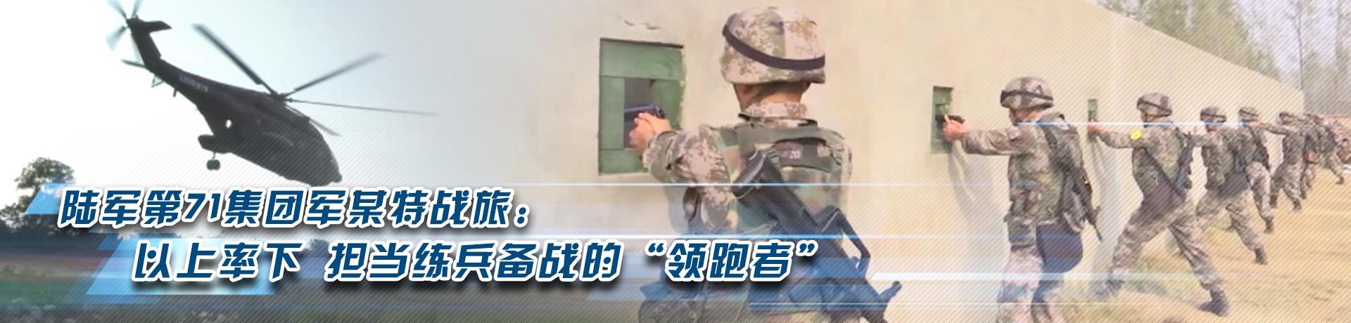 """陆军第71集团军某特战旅:以上率下 担当练兵备战""""领跑者"""""""