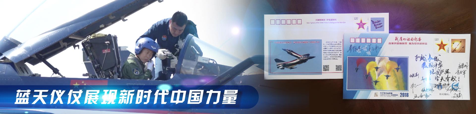 壮阔东方潮 奋进新时代:蓝天仪仗展现新时代中国力量