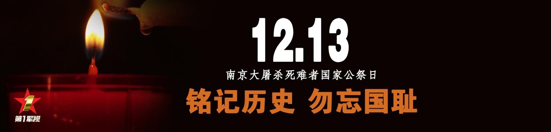 【第一军视】国家公祭日:今天,请走进受难者的世界